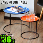 CAMBRO LOW TABLE
