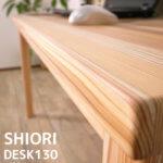 shiori 栞デスク 130