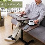 高さと角度が調整可能なサイドテーブル