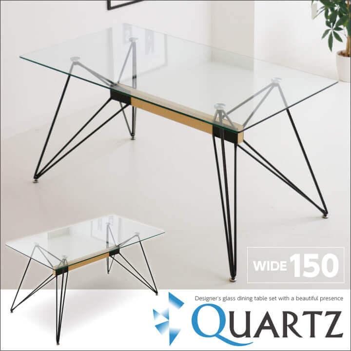 ガラスダイニングテーブル クォーツ