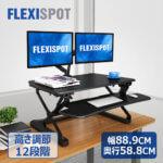 FlexiSpot スタンディングデスク