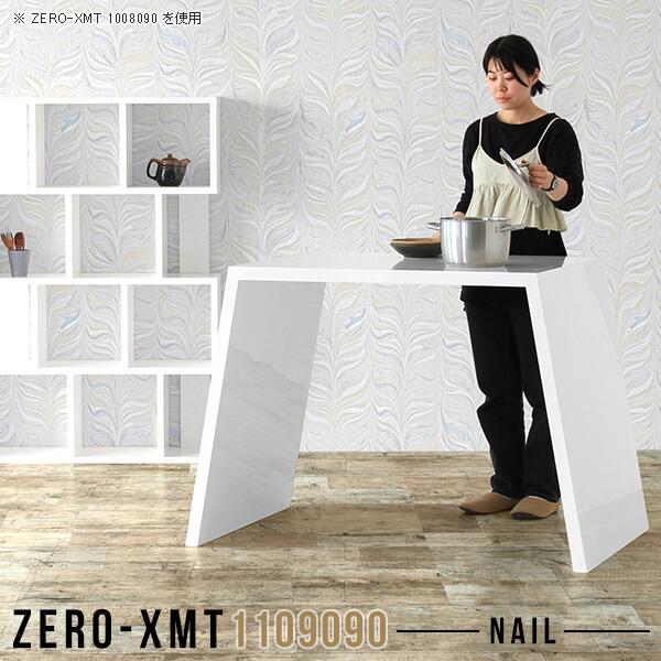 Zero-XMT カウンターテーブル