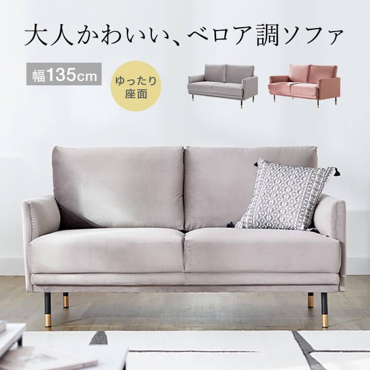 大人かわいい2人掛けソファ