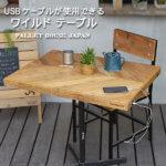 USB充電付き 古材テーブル