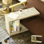 サイドテーブル ピエーノ