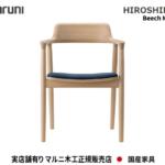 マルニ木工 HIROSHIMA(ヒロシマチェア)