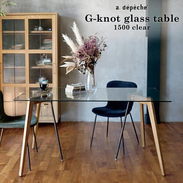 アデペシュ Gノット ガラステーブル