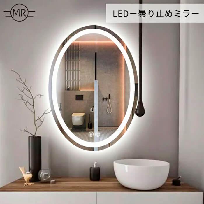 ミルオ君の LED ウォールミラー (楕円50x70cm)