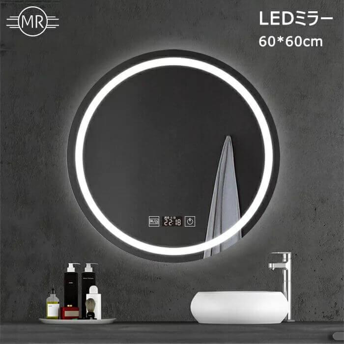 ミルオ君の LED 丸 ミラー (丸型60cm)