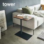 タワー 差し込みサイドテーブル