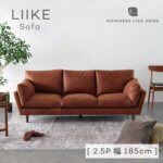 LIIKE Sofa NO WHERE LIKE HOME 2.5人掛け