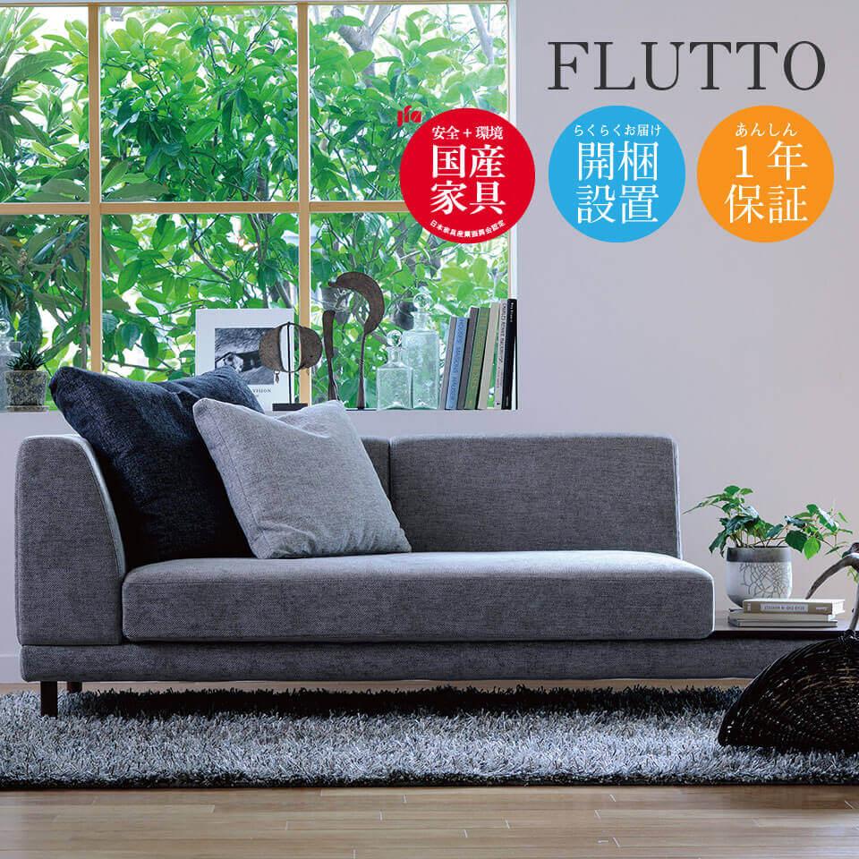 FLUTTO/フルット コーナーカウチラージテーブルソファ