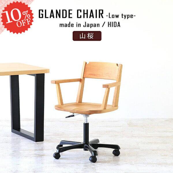 Glande chair low 山桜