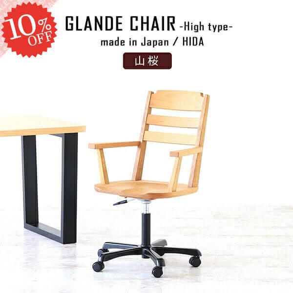 Glande chair high 山桜