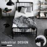 インダストリアルデザイン ベッドフレーム