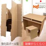 https://item.rakuten.co.jp/howay/0140-195/ 強化ダンボールデスク チェア パーテーションセット