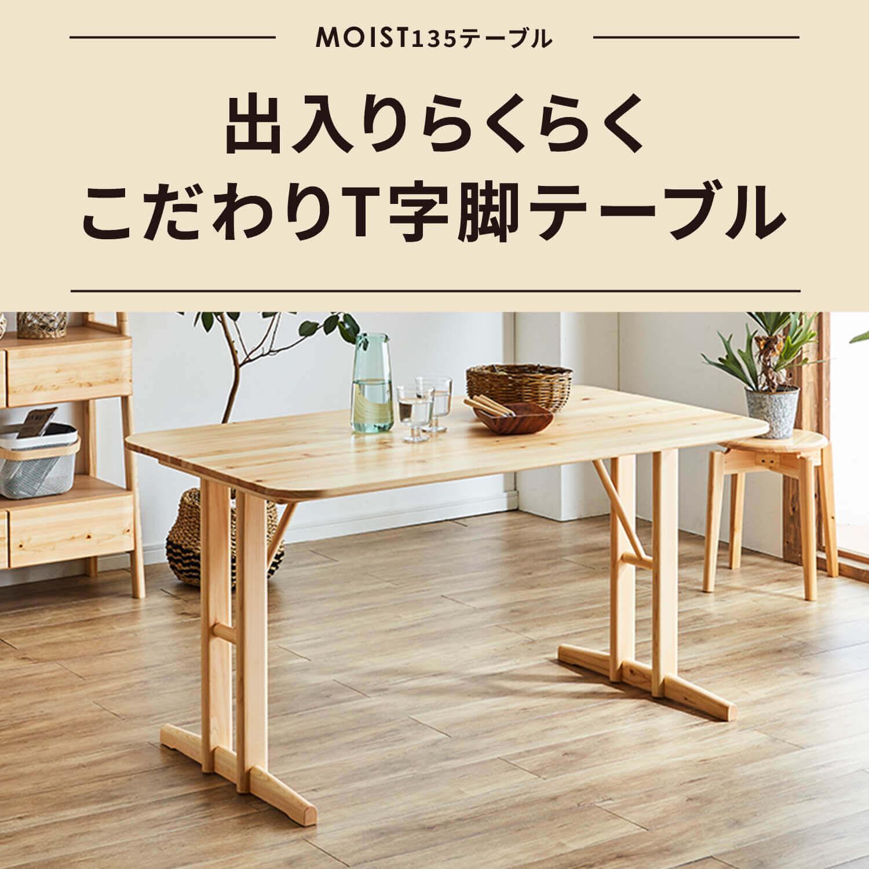モイスト ダイニングテーブル