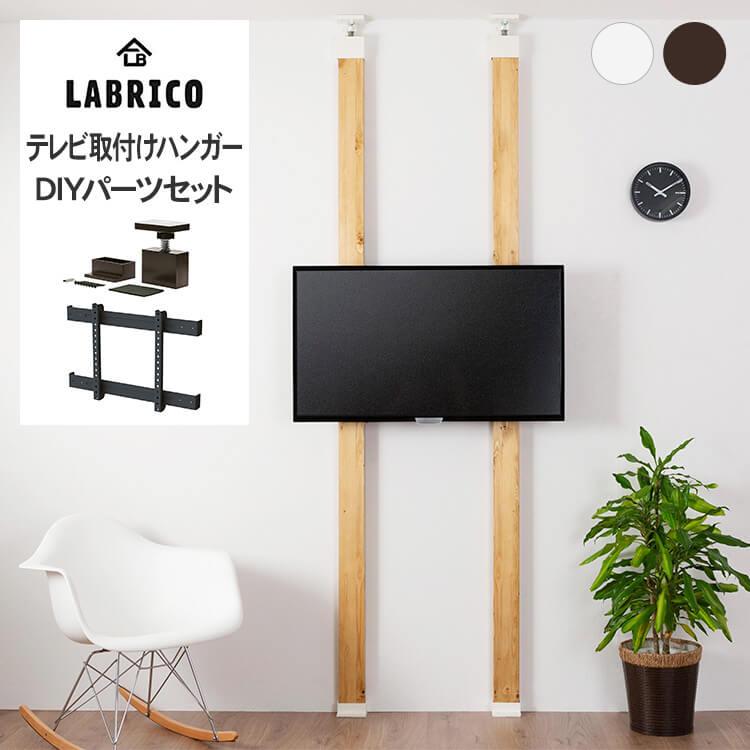 ラブリコ テレビ取付けハンガー DIYパーツセット