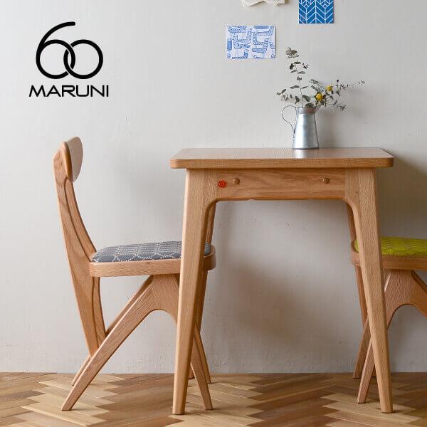 マルニ60+ ダイニングテーブル スクエア 60cm