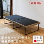 国産杉の畳ベッド シングルベッド