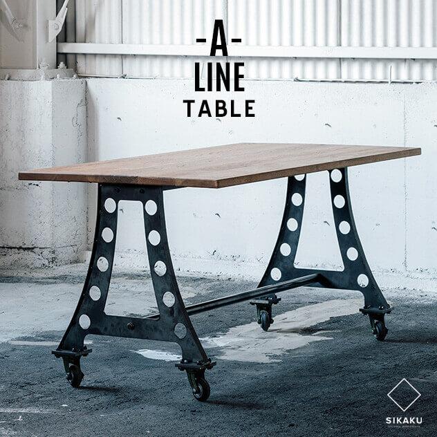 Aライン テーブル