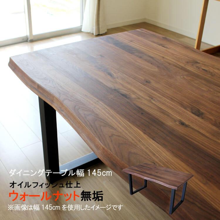 一枚板風 ダイニングテーブル