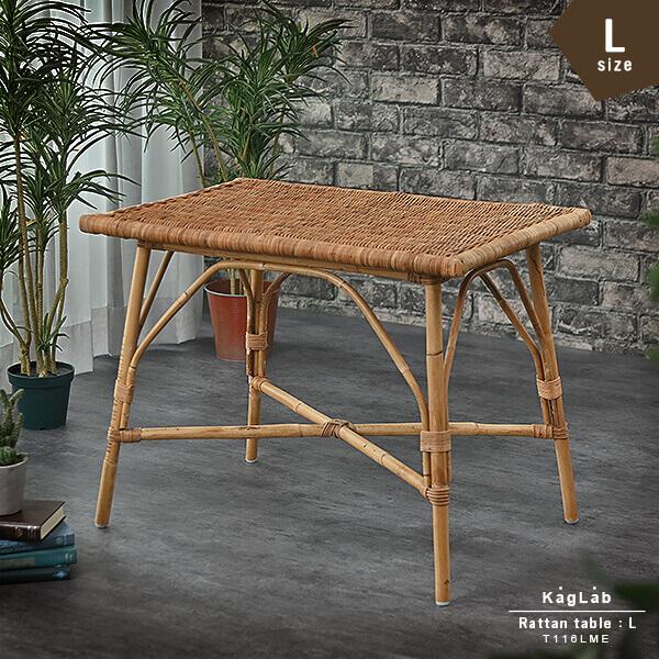 ラタンテーブル【Lサイズ】