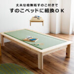 https://item.rakuten.co.jp/kagunosato/45-0002/ 高さ別注できる木製畳ベッド