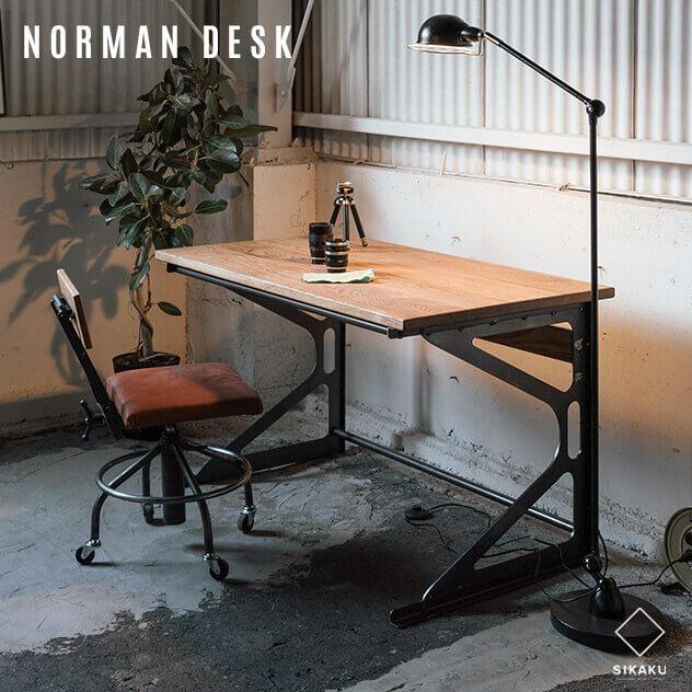 ノーマン デスク