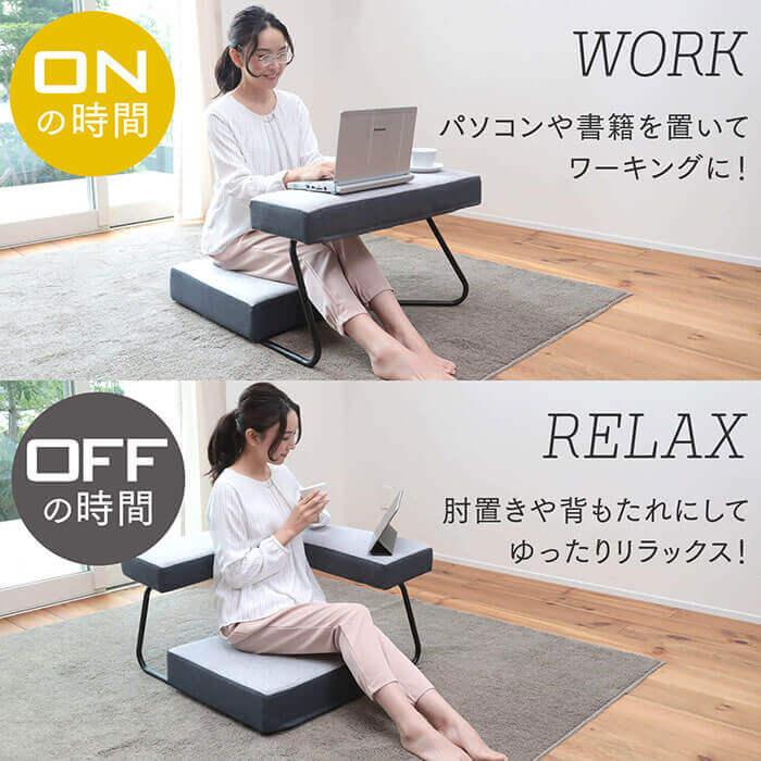 ON+OFF(オントフ)ワーキングソファ