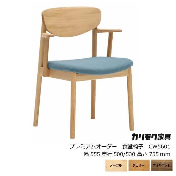 カリモク家具 CW5601