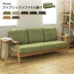 https://item.rakuten.co.jp/momu/mondo-3p/ mondoソファ 3人掛け