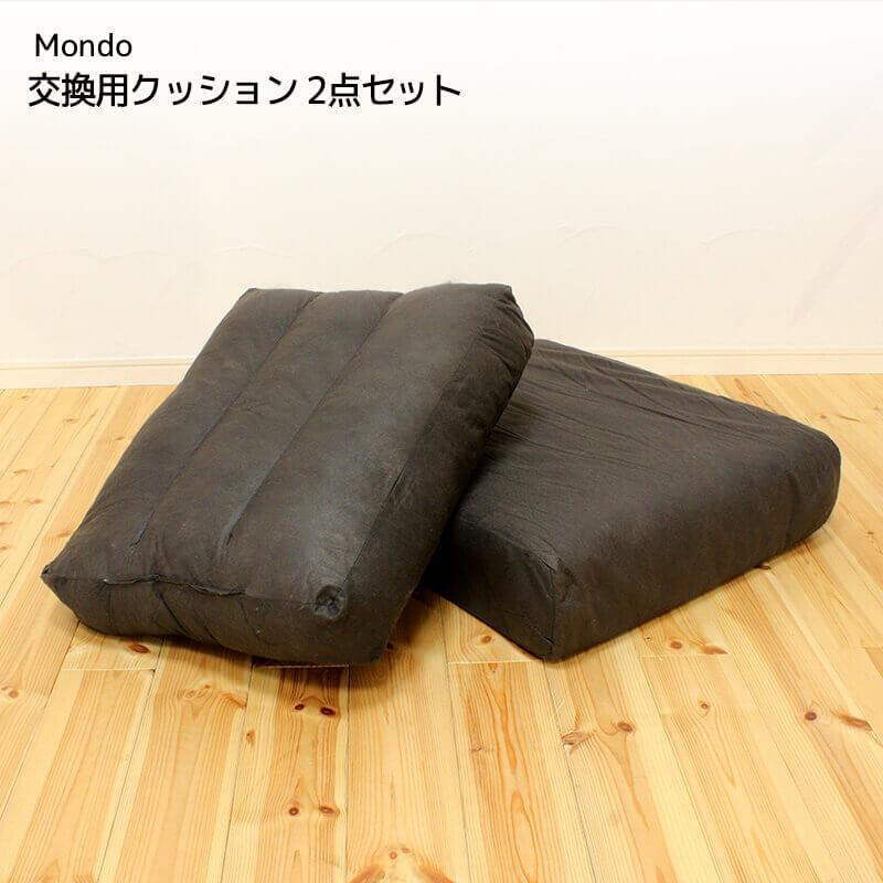 Mondo専用 背面・座面ソファカバー2点セット