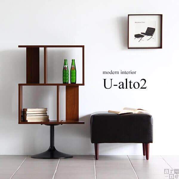 ディスプレイラック U-alto2