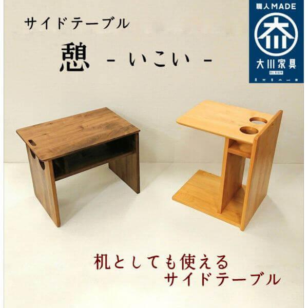 机としても使えるサイドテーブル