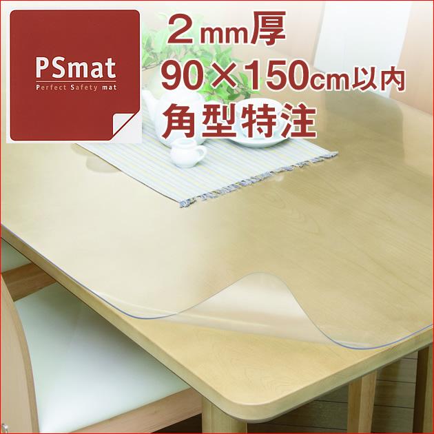 PSマット 2mm厚