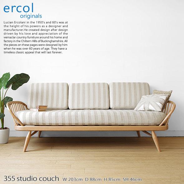 アーコール 355スタジオカウチ 355 studio couch