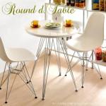 ラウンド ディー テーブル