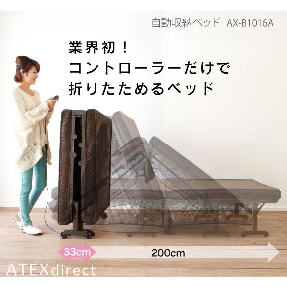 自動収納ベッド アテックス  AX-B1016A