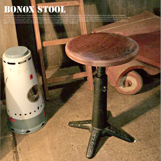 BONOX stool/ボノックススツール 2045
