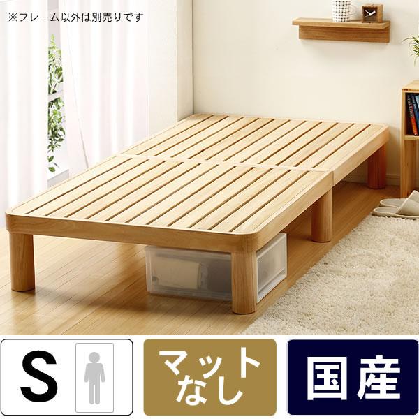 広島の家具職人が手づくり 角丸のすのこベッド