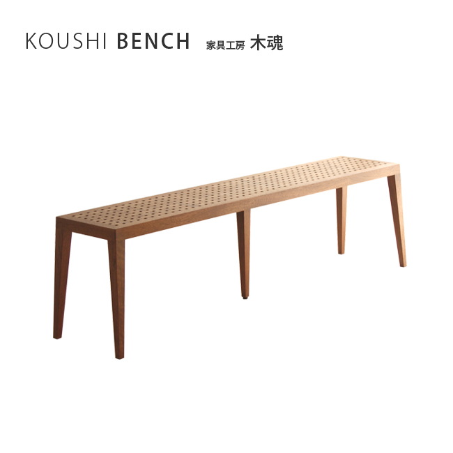 【国産・旭川家具】家具工房 木魂格子ベンチ