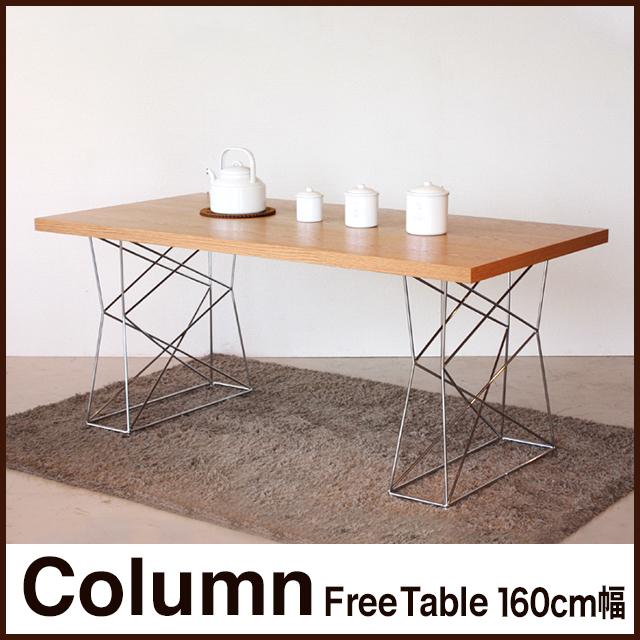 Column(カラム)フリーテーブル