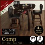 Comp(コンプ)アジアンカウンターダイニング4点セット