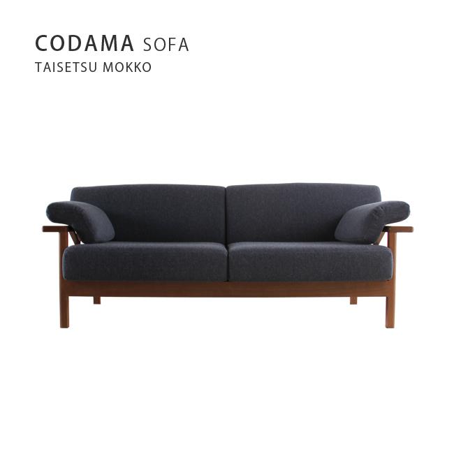 CODAMA ソファ3P