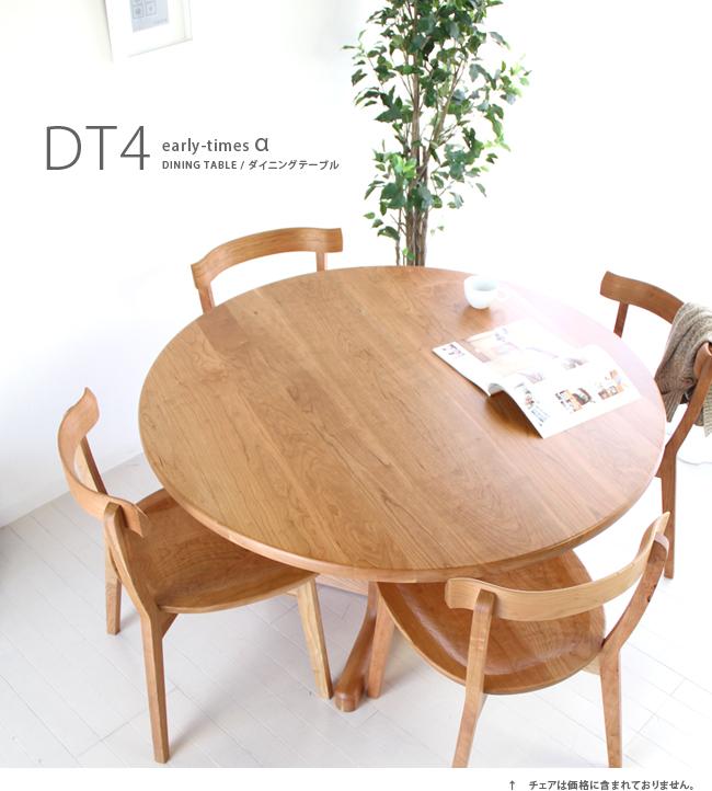 【国産・旭川家具】DT4 丸テーブル