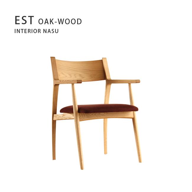 インテリアナスest wood エスト ウッド ダイニングチェア