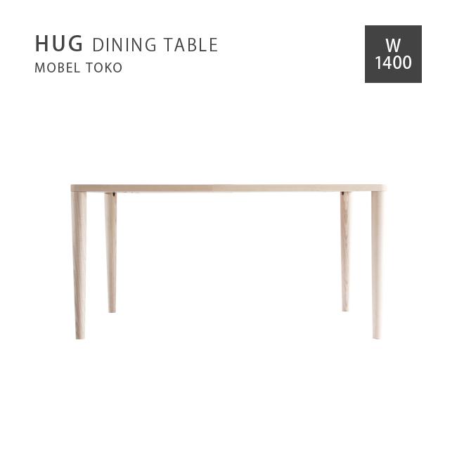 hug ダイニングテーブル