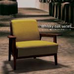 ウイスキーオークシリーズ whisky oak ソファ1人掛け