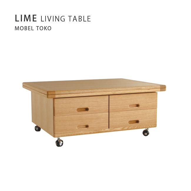 メーベルトーコーLIME WT-34 ライムナラ材無垢材使用のセンターテーブル
